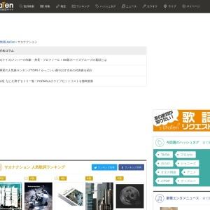 「サカナクション」のアーティストページ 歌詞検索サイト【UtaTen】