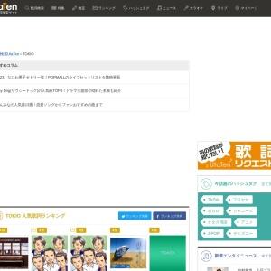 「TOKIO」の歌詞・動画・ニュース一覧 歌詞検索サイト【UtaTen】