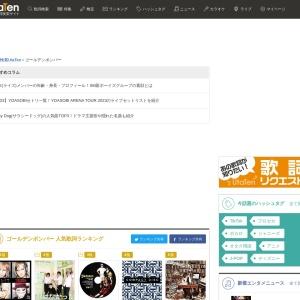 「ゴールデンボンバー」のアーティストページ 歌詞検索サイト【UtaTen】