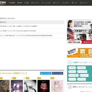 「back number」のアーティストページ 歌詞検索サイト【UtaTen】