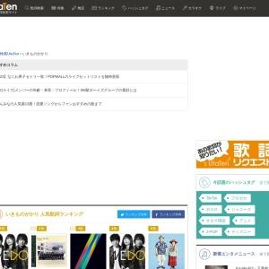 「いきものがかり」のアーティストページ|歌詞検索サイト【UtaTen】