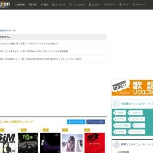 「SiM」のアーティストページ 歌詞検索サイト【UtaTen】