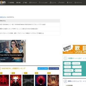 「BABYMETAL」のアーティストページ 歌詞検索サイト【UtaTen】