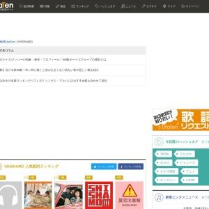 「SHISHAMO」のアーティストページ|歌詞検索サイト【UtaTen】