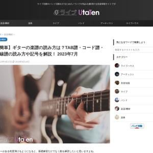 【簡単】ギターの楽譜の読み方は?TAB譜・コード譜・五線譜の読み方や記号を解説! 2021年5月 | ライブUtaTen