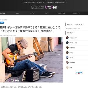 【驚愕】ギターは独学で習得できる?教室に通わなくても上手くなるギター練習方法を紹介! 2021年5月 | ライブUtaTen