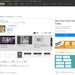 ノーダウト 歌詞「Official髭男dism」ふりがな付 歌詞検索サイト【UtaTen】