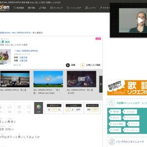 青と夏 歌詞「Mrs.GREEN APPLE」ふりがな付 歌詞検索サイト【UtaTen】