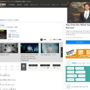 白日 歌詞「King Gnu」ふりがな付|歌詞検索サイト【UtaTen】