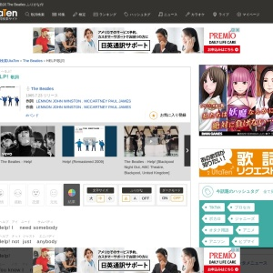 HELP! 歌詞「The Beatles」ふりがな付 歌詞検索サイト【UtaTen】