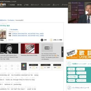 Yesterday 歌詞「The Beatles」ふりがな付 歌詞検索サイト【UtaTen】