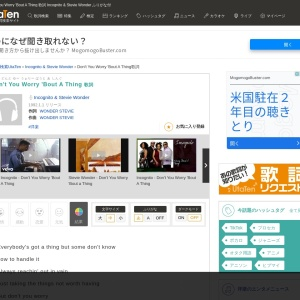 Don't You Worry 'Bout A Thing 歌詞「Incognito & Stevie Wonder」ふりがな付 歌詞検索サイト【UtaTen】