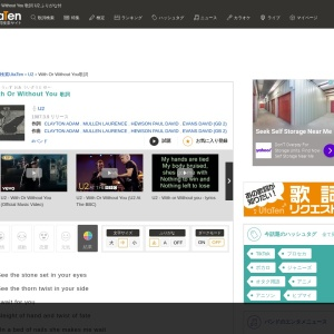 With Or Without You 歌詞「U2」ふりがな付|歌詞検索サイト【UtaTen】