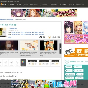 Just the two of us 歌詞「Bill Withers」ふりがな付|歌詞検索サイト【UtaTen】