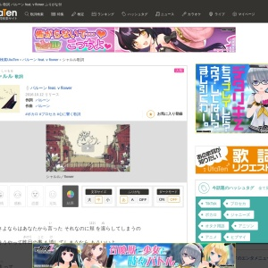 シャルル 歌詞「バルーン feat. v flower」ふりがな付|歌詞検索サイト【UtaTen】