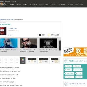 New Divide 歌詞「Linkin Park」ふりがな付|歌詞検索サイト【UtaTen】