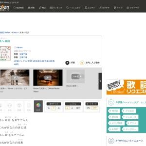 未来へ 歌詞「Kiroro」ふりがな付|歌詞検索サイト【UtaTen】