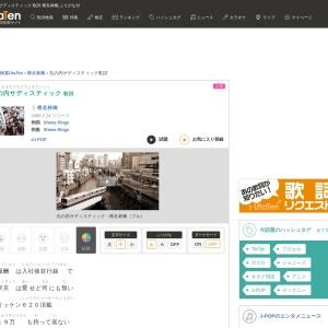 丸の内サディスティック 歌詞「椎名林檎」ふりがな付 歌詞検索サイト【UtaTen】