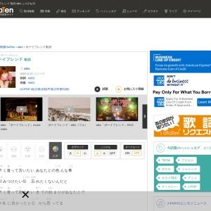 ボーイフレンド 歌詞「aiko」ふりがな付|歌詞検索サイト【UtaTen】