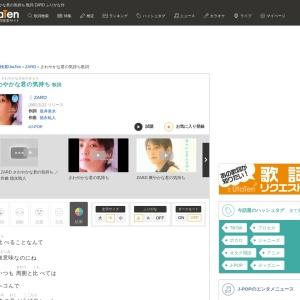 さわやかな君の気持ち 歌詞「ZARD」ふりがな付 歌詞検索サイト【UtaTen】