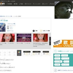 シャボン玉 歌詞「モーニング娘。」ふりがな付|歌詞検索サイト【UtaTen】