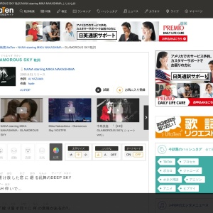 GLAMOROUS SKY 歌詞「NANA starring MIKA NAKASHIMA」ふりがな付|歌詞検索サイト【UtaTen】
