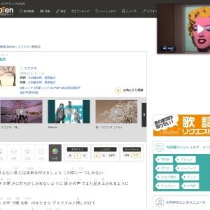 桜 歌詞「コブクロ」ふりがな付|歌詞検索サイト【UtaTen】