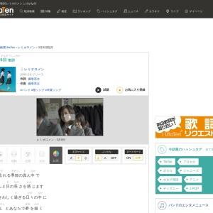 3月9日 歌詞「レミオロメン」ふりがな付 歌詞検索サイト【UtaTen】