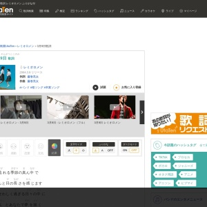 3月9日 歌詞「レミオロメン」ふりがな付|歌詞検索サイト【UtaTen】