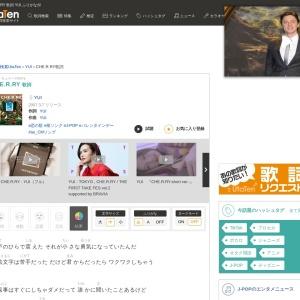 CHE.R.RY 歌詞「YUI」ふりがな付|歌詞検索サイト【UtaTen】