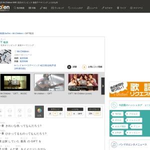 GIFT 歌詞「Mr.Children」ふりがな付 歌詞検索サイト【UtaTen】