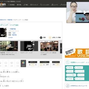ウエディング・ソング 歌詞「斉藤和義」ふりがな付|歌詞検索サイト【UtaTen】