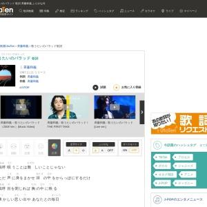 歌うたいのバラッド 歌詞「斉藤和義」ふりがな付|歌詞検索サイト【UtaTen】