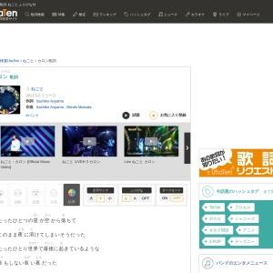 カロン 歌詞「ねごと」ふりがな付 歌詞検索サイト【UtaTen】