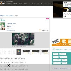 天ノ弱 歌詞「164 feat. GUMI」ふりがな付|歌詞検索サイト【UtaTen】