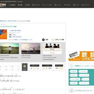 C.h.a.o.s.m.y.t.h. 歌詞「ONE OK ROCK」ふりがな付|歌詞検索サイト【UtaTen】