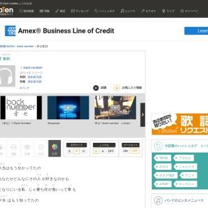 幸せ 歌詞「back number」ふりがな付|歌詞検索サイト【UtaTen】