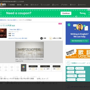 ロストワンの号哭 歌詞「Neru feat. 鏡音リン」ふりがな付|歌詞検索サイト【UtaTen】