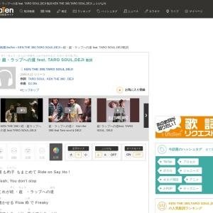 続・超・ラップへの道 feat. TARO SOUL,DEJI 歌詞「KEN THE 390,TARO SOUL,DEJI」ふりがな付|歌詞検索サイト【UtaTen】