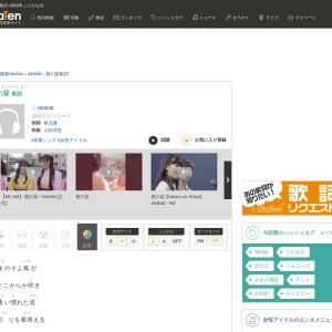 桜の栞 歌詞「AKB48」ふりがな付|歌詞検索サイト【UtaTen】