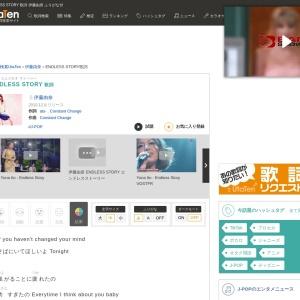 ENDLESS STORY 歌詞「伊藤由奈」ふりがな付|歌詞検索サイト【UtaTen】