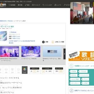 レーザービーム 歌詞「Perfume」ふりがな付 歌詞検索サイト【UtaTen】
