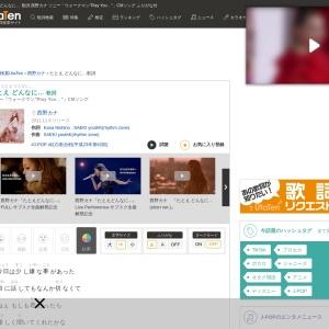 たとえ どんなに… 歌詞「西野カナ」ふりがな付|歌詞検索サイト【UtaTen】