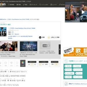 R.Y.U.S.E.I. 歌詞「三代目 J Soul Brothers from EXILE TRIBE」ふりがな付|歌詞検索サイト【UtaTen】