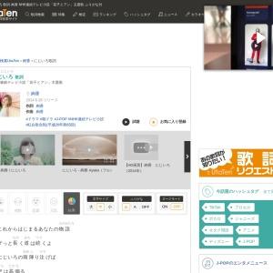 にじいろ 歌詞「絢香」ふりがな付 歌詞検索サイト【UtaTen】