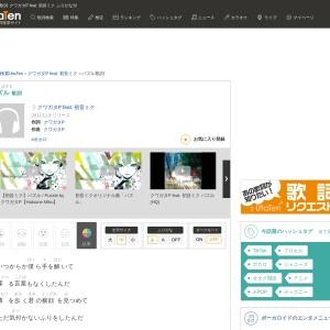 パズル 歌詞「クワガタP feat. 初音ミク」ふりがな付 歌詞検索サイト【UtaTen】