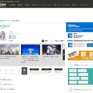 一番の宝物 歌詞「Lia」ふりがな付 歌詞検索サイト【UtaTen】