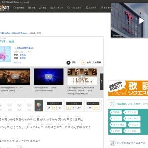 I LOVE... 歌詞「Official髭男dism」ふりがな付|歌詞検索サイト【UtaTen】