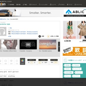 Chandelier 歌詞「Sia」ふりがな付|歌詞検索サイト【UtaTen】