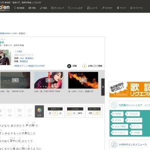 炎 歌詞「LiSA」ふりがな付 歌詞検索サイト【UtaTen】